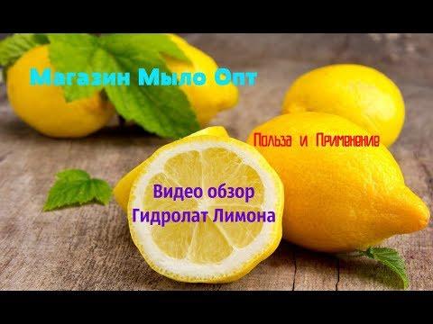 Видео обзор Гидролат Лимона от магазина Мыло Опт// Полезная косметика для лица