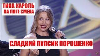 Сладкий Пупсик Порошенко - Лучшие Приколы Лиги Смеха с Тиной Кароль