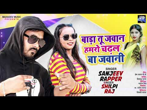 बाड़ा तू जवान हमरो चढ़ल बा जवानी | Sanjeev Rapper, Shilpi Raj | Chadal Ba Javani | Bhojpuri song 2021