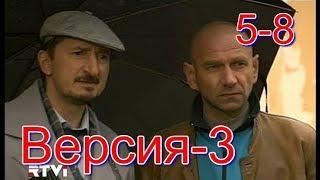 """Версия-3 """"Замкнутый круг"""" Отличный русский детектив.Криминальный детектив 2017."""