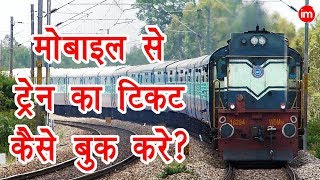How to Book Train Ticket on Mobile in Hindi | By Ishan  KASHMIRIS DONT FEEL THEY ARE INDIAN, WOULD PREFER BEING RULED BY CHINA: FAROOQ ABDULLAH | DOWNLOAD VIDEO IN MP3, M4A, WEBM, MP4, 3GP ETC  #EDUCRATSWEB