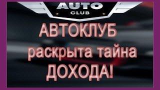 #Автоклуб, раскрыта тайна дохода в автоклубе.