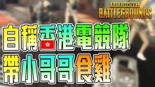 【直播精華】自稱香港電競隊 帶小哥哥食雞《PUBG - 絕地求生》 W/bosco,,KAHO,MSON