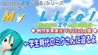 【本家】MMDドラマ「My Life! ~我が家のミクの日常風景~」【YouTube版】