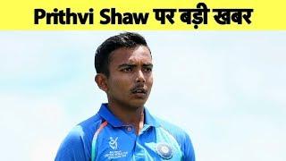 8 महीने के BAN के बाद Prithvi Shaw पर आया बड़ा Update | Sports Tak