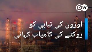 اوزون کی تباہی کو روکنے کی کامیاب کہانی   DW Urdu