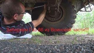 Забираем Газ 66 из Воинской части, игрушка для взрослых!!!