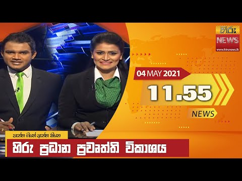Hiru News 11.55 AM | 2021-05-04