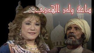 ساعة ولد الهدى ׀ سميحة أيوب - عبد الله غيث ׀ الحلقة 01 من 30