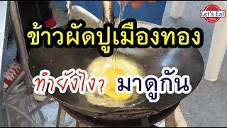 ข้าวผัดปูเมืองทองทำยังไง : Let's Eat Thailand - dooclip.me