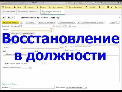 Восстановление в должности ЗУП 3.1