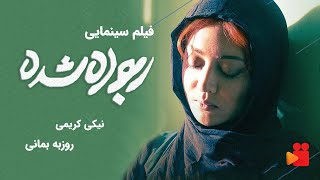 فیلم سینمایی ایرانی ربوده شده Film irani Robode shode