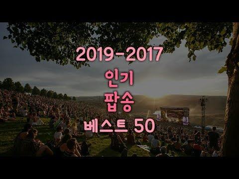 2019 - 2017 인기 팝송 노래 음악 모음 플레이리스트 베스트 50곡ㅣBest 50 Popular, Hit Songs Of 2019 - 2017ㅣ빌보드 히트 팝송