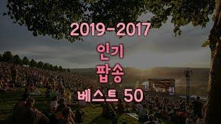 2019 - 2017 인기 팝송 모음 플레이리스트 베스트 50곡ㅣBest Popular Songs Of 2019 - 2017ㅣ빌보드 히트 팝송