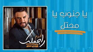 تحميل اغاني Hisham El Hajj - Ya Jnoub Ya Mehtal / هشام الحاج - يا جنوب يا محتل MP3