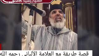 الشيخ رشيد نافع يروي قصته مع الإمام الألباني رحمه الله