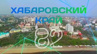 Поздравление с 82-ой годовщиной со Дня образования Хабаровского края