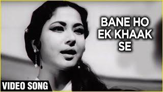 Bane Ho Ek Khaak Se Video Song | Aarti | Ashok Kumar
