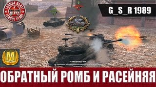 WoT Blitz - Обратный ромб и медаль Расейняя - World of Tanks Blitz (WoTB)