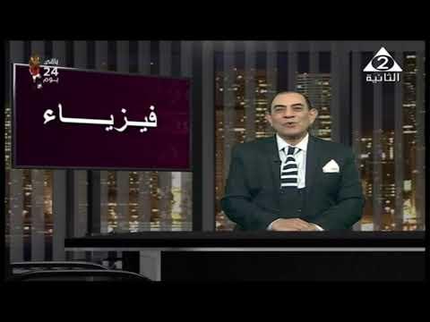 فيزياء 3 ثانوي ( الوصلة الثنائية ) أ محمود عمر 28-05-2019