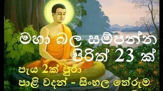 Seth Pirith   23 Most Powerful Pirith   මහා බලසම්පන්න පිරිත් 23 ක්