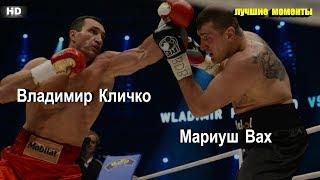 Владимир Кличко vs. Мариуш Вах (лучшие моменты) 720p 50fps