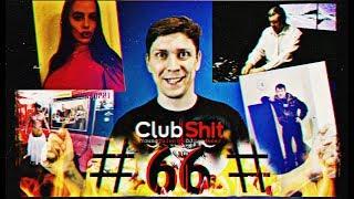 ClubShit #66 [ТЫКВОЛЮБ, БАРБЕРЫ] +конкурс