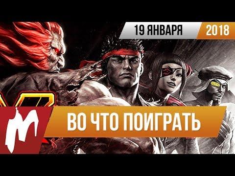 🎮Во что поиграть на этой неделе — 19 января (Street Fighter 5: Arcade Edition, InnerSpace)