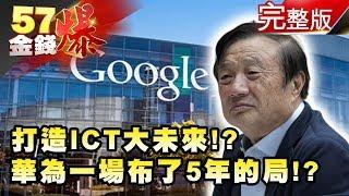 打造ICT大未來!?華為一場布了5年的局!? - 黃世聰  江中博《57金錢爆》2019.0912