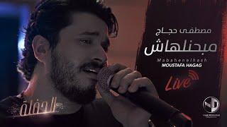 اغاني طرب MP3 Moustafa Hagag - Mab7nlhash -Concert l مصطفي حجاج مبحنلهاش -الحفلة تحميل MP3