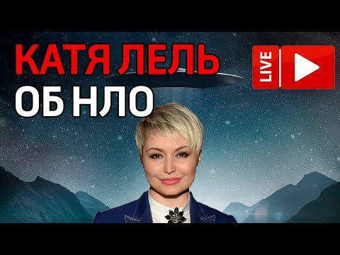 Катя Лель рассказала о встрече с НЛО. Прямая трансляция