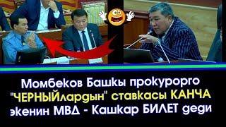 Момбеков Башкы прокурорго