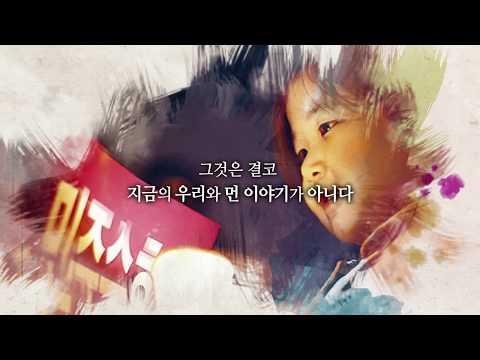 6월민주항쟁 30주년 기념 영상(청소년용)