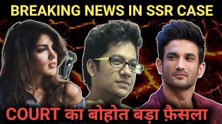Breaking News In Sushant Singh Rajput Case : Siddharth Pithani की बैल की अर्जी कोर्ट ने की खारिज