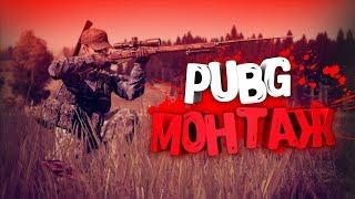 МОНТАЖ PUBG/PLAYERUNKNOWN