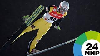 Исторический триумф: россиянин впервые выиграл этап Кубка мира по прыжкам с трамплина - МИР 24