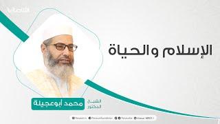 الإسلام والحياة |  17 - 10 - 2020