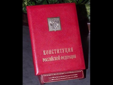 КОНСТИТУЦИЯ РФ, статья 108, Федеральные конституционные законы принимаются по вопросам