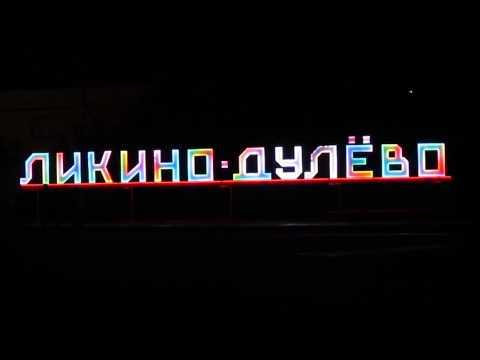 Храм у метро домодедовской