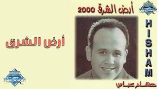 Hisham 3abas - ِArd El Sharq   هشام عباس - أرض الشرق تحميل MP3