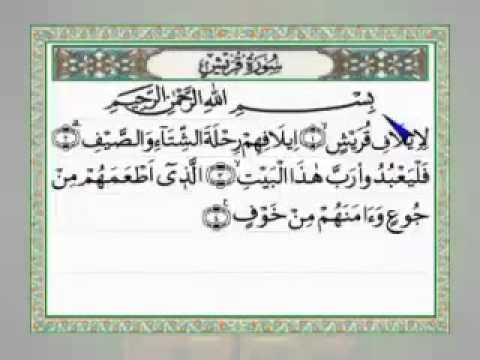 Juz Amma Merdu Full Juz 30 Bacaan Surat Pendek Al Quran