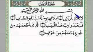 SURAT AL-KAFIRUN,AL-KAUSAR,AL-MA'UN,QURAISY,AL-FIL +arab Latin Dan Terjemahan