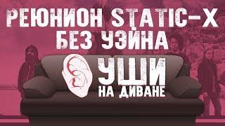 Реюнион Static-X без Уэйна Статика [Уши на диване]