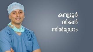 Computer Vision Syndrome, Malayalam Language