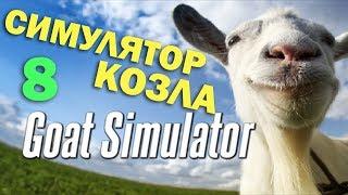 ч.08 Играю в Goat Simulator - Как использовать алтарь?