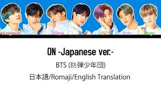 (日本語字幕) BTS (防弾少年団) 'ON -Japanese ver.-' (Color coded Lyrics Kan/Rom/Eng)
