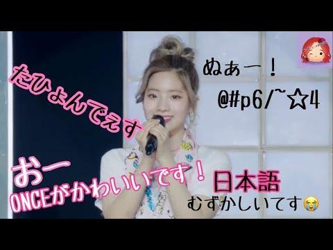 日本語がカタコトなダヒョンが可愛すぎる💕