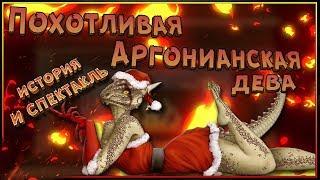 Похотливая Аргонианская Дева. История + спектакль!