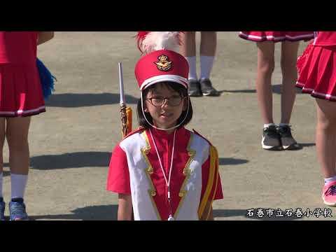 ?石巻小学校鼓笛隊