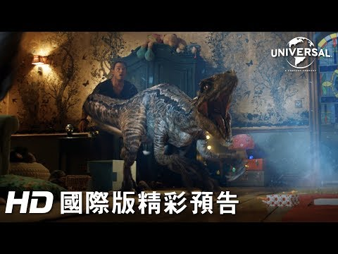 《侏羅紀世界:殞落國度》最終版中文電影預告!!